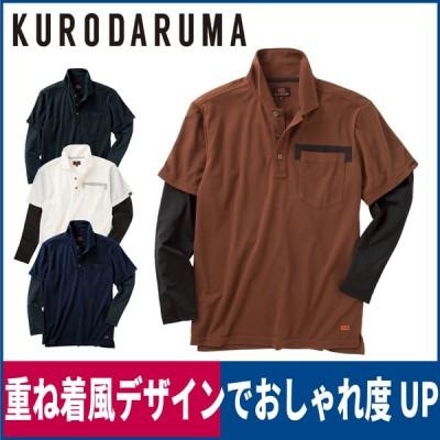 作業服 ポロシャツ 長袖 レイヤード 接触冷感 重ね着 おしゃれ クロダルマ DG805