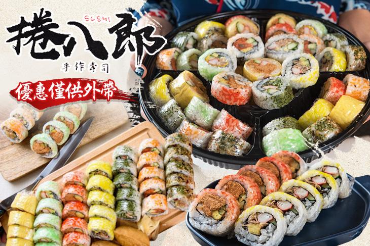 【台南】捲八郎手作壽司 #GOMAJI吃喝玩樂券#電子票券#美食餐飲