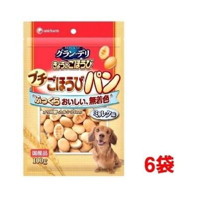 グラン・デリ きょうのごほうび プチごほうびパン ミルク味 ( 100g*6袋 )/ グラン・デリ