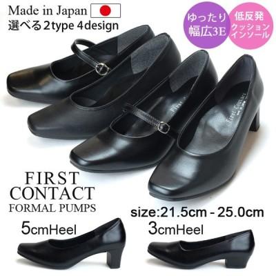 ファーストコンタクト パンプス リクルート フォーマル ブラック 黒 3cmヒール 5cmヒール 幅広3E 痛くない 日本製 レディース 18FW08