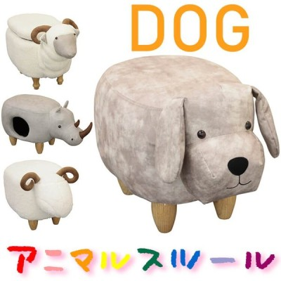 スツール アニマルスツール 椅子 チェア キッズ 子供部屋 かわいい 動物 犬 DOG 組立て簡単 大商産業 送料無料