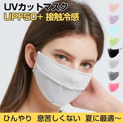 uvカットマスク マスク 洗える 接触冷感 ひんやり 曇らない UPF50+ 紫外線カット 紫外線対策 日差し 夏対策 小顔効果 おしゃれ 通気 快適 UVマスク