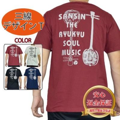 Tシャツ メンズ カジュアル カットソー メンズ三線デザインT 沖縄 綿100% レビュー書いて送料無料 【安心返金保証】