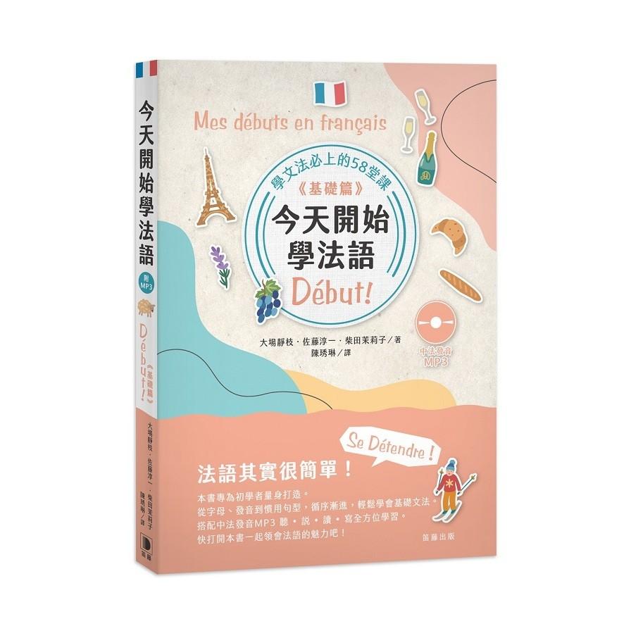 今天開始學法語《基礎篇》(附中法發音MP3)(大場靜枝/佐藤淳一/ 柴田茉莉子)