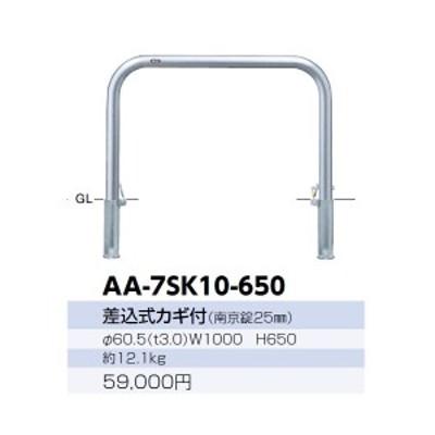 サンポール アーチ ステンレス製(H650) AA-7SK10-650