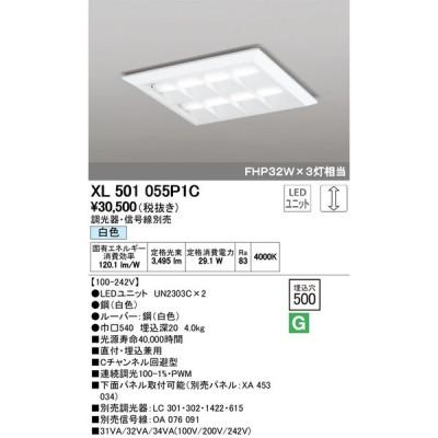 ‡‡‡βオーデリック/ODELIC 照明【XL501055P1C】ベースライト LEDユニット交換型 PWM調光 白色 直付/埋込兼用型 省電力タイプ ルーバー付 調光器・信号線別売