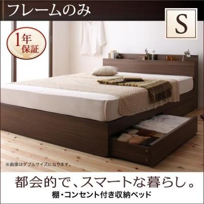 ベッド シングル 収納ベッド 引出し付き フレーム 宮付き コンセント 木製 おしゃれ ウォルナット柄