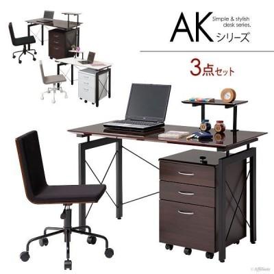 ミニ棚付き 鏡面デスク 幅120cm ワゴン デスクチェア 3点セット AK デスク3点セット(デスク+ワゴン+チェア) AK-2145+AK-0020+AK-F5 ブラウン/ホワイト