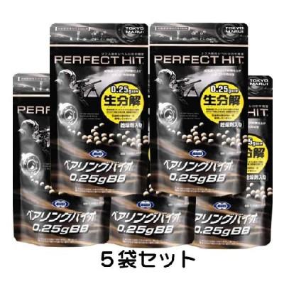パーフェクトヒットベアリングバイオ0.25gBB弾×5袋(1300発入×5袋)
