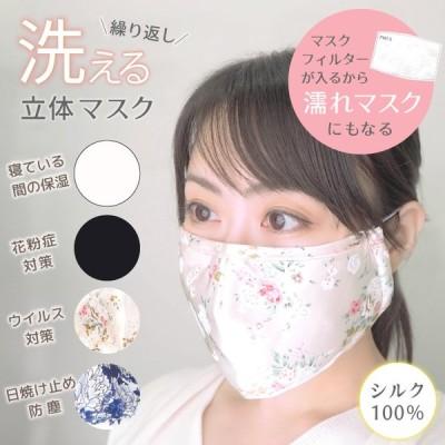 マスク 洗える おやすみ シルクマスク 立体 シルク 絹100%マスク 美肌マスク 保湿 お休みマスク 運転 UV カット 花粉 ウイルス アレルギー 風邪対策 プレゼント