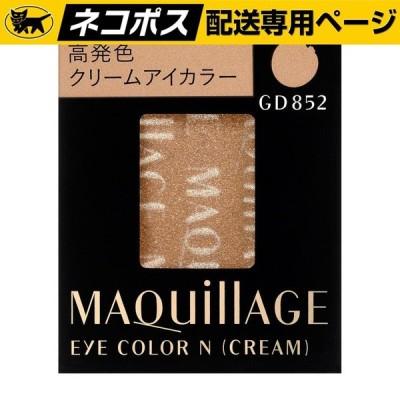 【ネコポス専用】資生堂 マキアージュ アイカラー N (クリーム) GD852 グリッター 1.0g