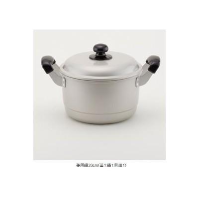 兼用鍋20cm(蓋1+鍋1+目皿1)目皿付で蒸し器と兼用の鍋です。ホクア ゆうげ紀行 パール発色アルマイト加工 日本製 茶碗蒸・赤飯・饅頭・蒸し料理に
