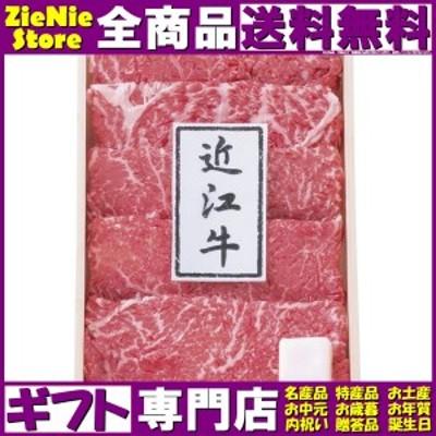 近江牛 すき焼き肉(折箱入) 2479-100c  ギフト プレゼント お中元 御中元 お歳暮 御歳暮