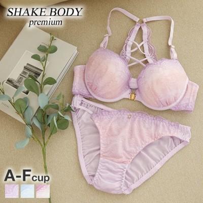 (シェイクボディー)Shake Body グラデーション バックスタイル フロントホック モールド ブラジャー ショーツ セット