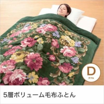 掛け布団 ダブルサイズ ダブル毛布 掛けふとん 掛布団 毛布布団 毛布ふとん 5層構造 ボリュームたっぷり 軽量