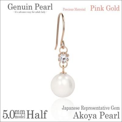 アコヤ真珠 ピアス あこや真珠 レディース メンズ アコヤパール K10 ピンクゴールド PG 5mm キュービックジルコニア フック 6月 誕生石 片耳用 ピアス シンプル