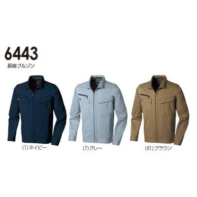 秋冬用作業服 作業着 長袖ブルゾン 6443 (S〜LL) 6443シリーズ 桑和(SOWA) お取寄せ