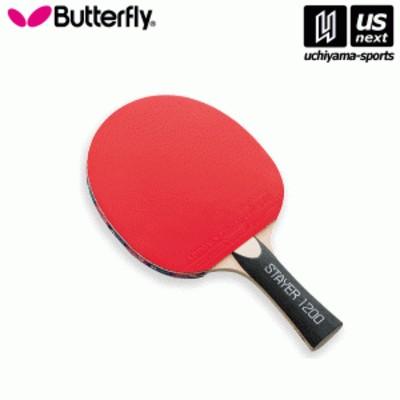 バタフライ/タマス 卓球ラケット ラバーばりラケット ステイヤー1200 2021年継続モデル [物流](メール便不可)