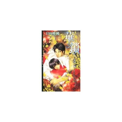 華鎖 栄辱の褥 リンクスロマンス/日向唯稀【著】 通販 LINEポイント ...
