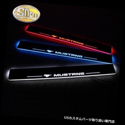 US LEDステップライト  フォードマスタング移動LED車のスカッフプレートトリムペダルドア敷居経路ライト  For Ford Mustang Mo