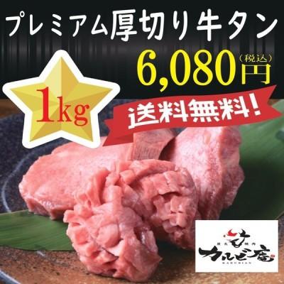 焼肉 BBQ バーベキュー プレミアム 厚切り 牛タン 1kgセット 250g×4