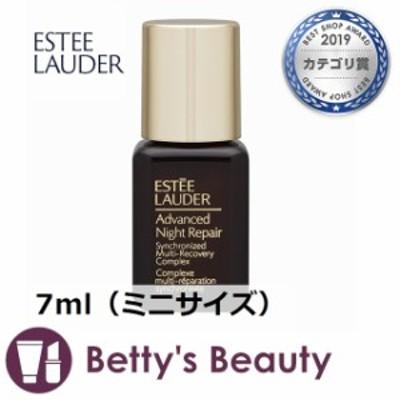 エスティローダー アドバンス ナイト リペア SMR コンプレックス  7ml(ミニサイズ)【P】美容液 ESTEE LAUDER