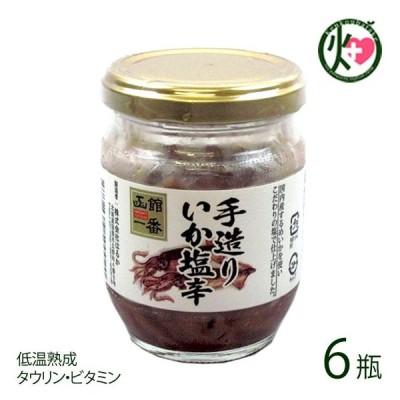 手造りいか塩辛 150g×6瓶 株式会社はるか 北海道 土産 人気 しおから 低温熟成 国内産するめいか使用 タウリン ビタミン 条件付き送料無料