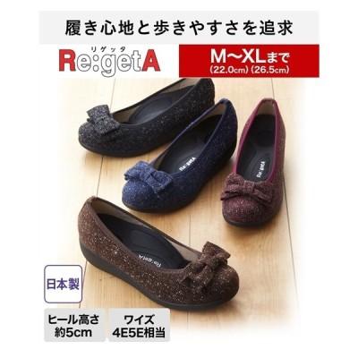 リゲッタ パンプス 大きいサイズ レディース スマイル ツイード バレエ ゆったりワイズ 靴 23.0〜23.5/24.0〜24.5/25.0〜25.5/26.0〜27.0cm ニッセン nissen