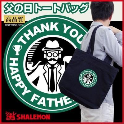 父の日 プレゼント ( パイプ と ビール カフェ トートバッグ ) ギフト コーヒー 珈琲 バッグ 鞄 かばん カバン 父の日ギフト 男性