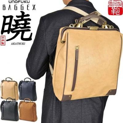 安心の日本製鞄。豊岡鞄職人ならではの高クオリティーが魅力。自転車、バイク通勤にも適したリュックタイプ ダレスバッグ