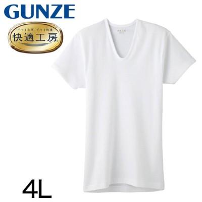 グンゼ 快適工房 紳士 半袖U首シャツ 4L (メンズ GUNZE 綿100% コットン100 男性 下着 肌着 インナー Uネック やわらか 日本製 大きいサイズ) (取寄せ)