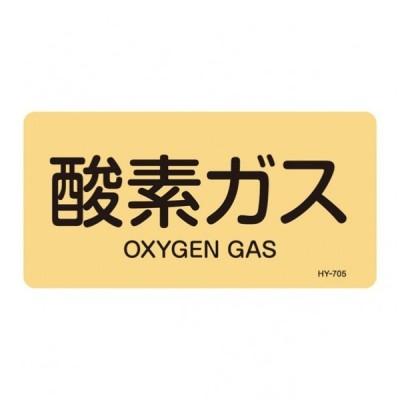(株)日本緑十字社 HY−705M 安全標識 382705 10枚
