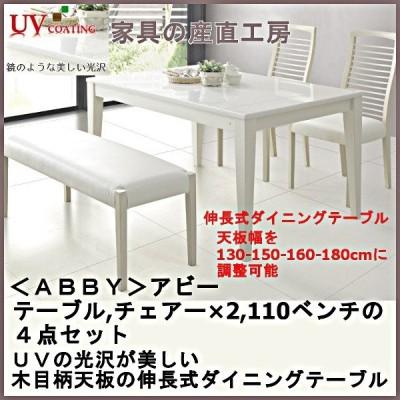 ABBY ダイニング4点 ベンチ110のセット 伸長テーブル+チェア2脚+110ベンチ1脚 正規ブランド アビー  光沢 ハイグロス UV塗装 煌びやかな ダイニングセット
