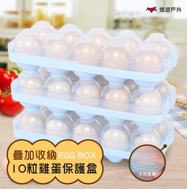 卡扣加厚可堆疊10粒雞蛋保護盒 可堆疊雞蛋盒 雞蛋放置盒 雞蛋保護盒 蛋盒 食品收納 露營 野炊