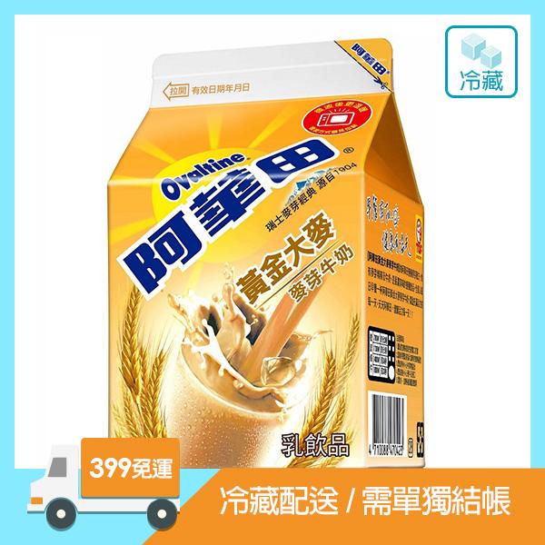 冷藏-【阿華田】黃金大麥麥芽牛奶290ml_廠商直送