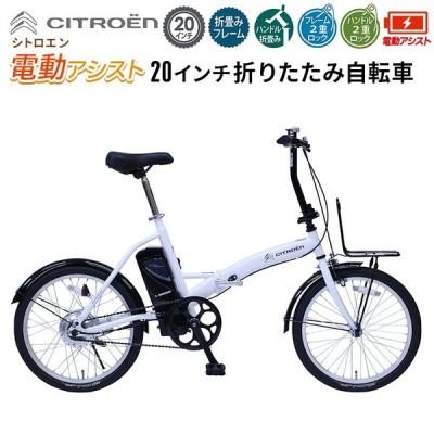 電動アシスト搭載 自転車 折畳み 20インチ CTROEN 折りたたみ式 シティサイクル 電動 補助 アシスト機能 らくらく 通勤 通学 おしゃれ 省スペース