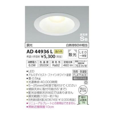 AD44936L LED一体型パネルダウンライト リニューアル対応幅広枠 屋内屋外用 埋込φ125 ベース 散光 調光可 温白色 白熱球60W相当 防雨 防湿 コイズミ照明