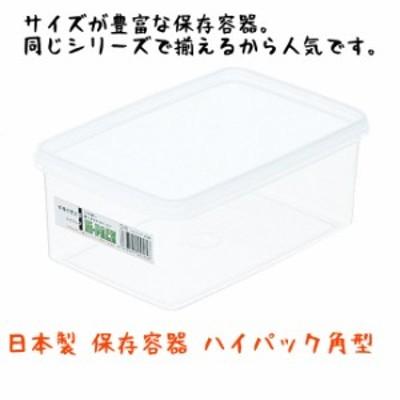 保存容器 日本製 ハイパック角型 S-25 プラスチック保存容器 保存容器 YOUNG zone 最安値に挑戦