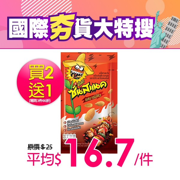 SunSnack葵花籽仁BBQ燒烤風味