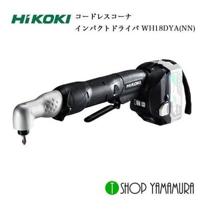 【正規販売店】 HiKOKI  ハイコーキ  18V コードレスコーナインパクトドライバ  WH18DYA(NN)  本体のみ