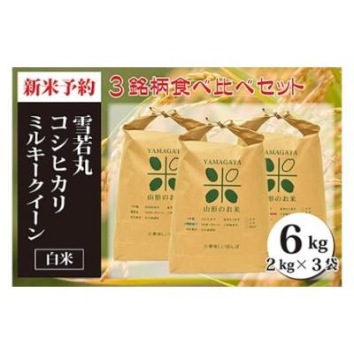 FY20-494 【令和3年産 新米先行予約】雪若丸☆コシヒカリ☆ミルキークイーン白米食べ比べ計6kg