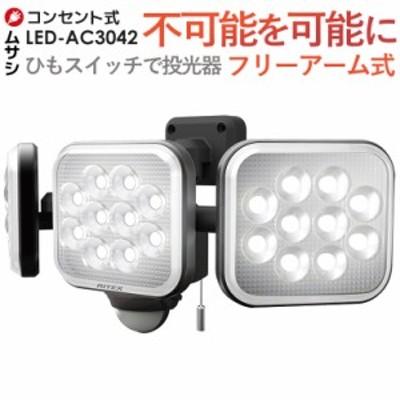 【59%引き】センサーライト ムサシ RITEX 14W×3灯フリーアーム式LEDセンサーライト(LED-AC3042)防犯ライト ledライト 人感センサー