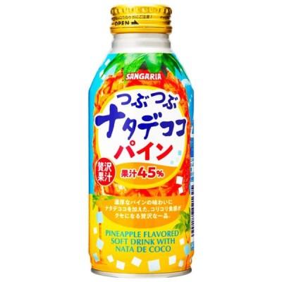 サンガリア つぶつぶナタデココパイン 380g ×24本