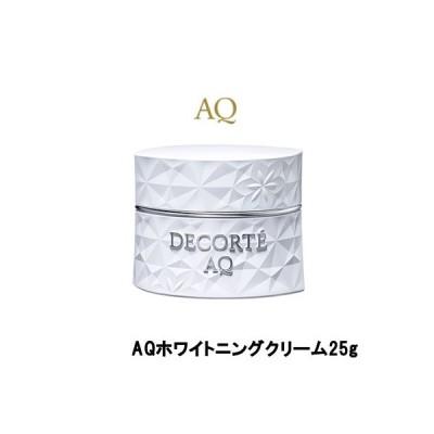 コーセー コスメデコルテ AQ ホワイトニング クリーム 25g- 送料無料 -wp 北海道・沖縄を除く
