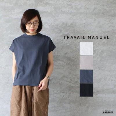 TRAVAIL MANUEL トラバイユマニュアル クラシック天竺 フレンチTシャツ メール便対応 日本製 レディース ホワイト チャコール ベージュ ブラック 21春夏