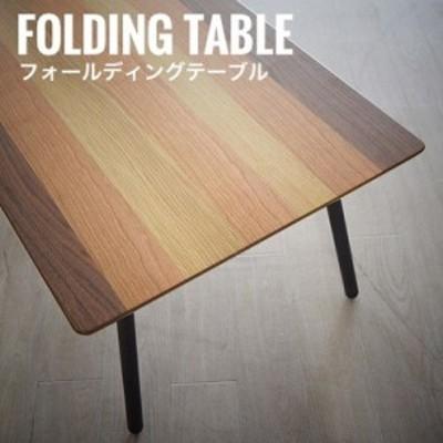 Norue ノルエ フォールディングテーブル  (折りたたみ,ストライプ,天然木,アメリカン,西海岸,レトロ,おすすめ,おしゃれ)