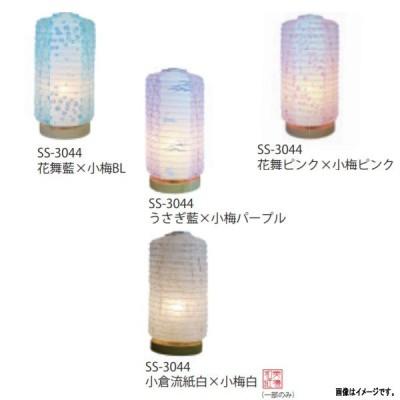 彩光デザイン 和紙照明 スモールライト SS-3044 各色 大きさ100mm×高さ210mm 白熱電球15W付
