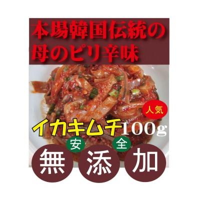 イカキムチ 韓国手作りイカキムチ 160g 韓国・李(イー)さんの手作り 無添加きむち 自然醗酵 砂糖不使用