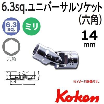 メール便可 コーケン Koken 1/4-6.35 6角ユニバーサルソケットレンチ 2440M-14