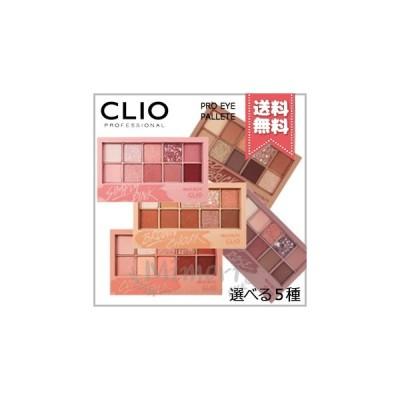 【送料無料】CLIO クリオ プロアイパレット 選べる全7種 ※韓国コスメ・日本国内発送